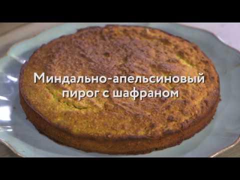 Юлия Высоцкая — Миндально-апельсиновый пирог с шафраном