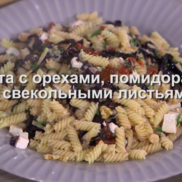 Юлия Высоцкая — Паста с орехами, помидорами и свекольными листьями