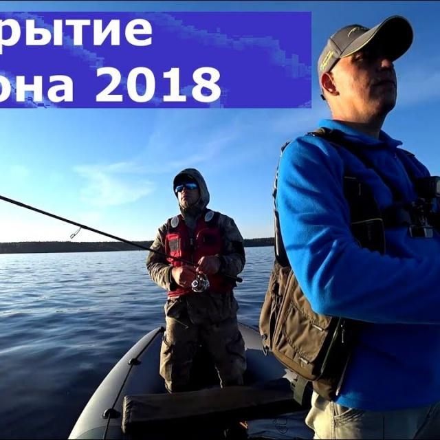 РЫБАЛКА.Открытие сезона 2018.Спиннинг.Щука.Окунь Простая рыбалка