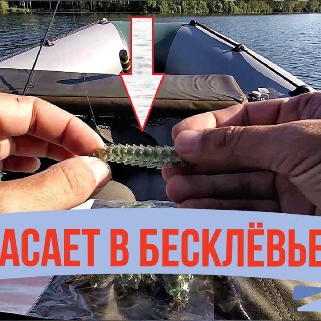 Секретная резина спасает в бесклёвье Простая рыбалка