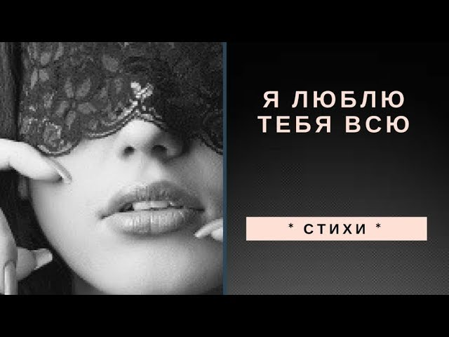* СТИХИ * Я люблю тебя всю * К. Симонов