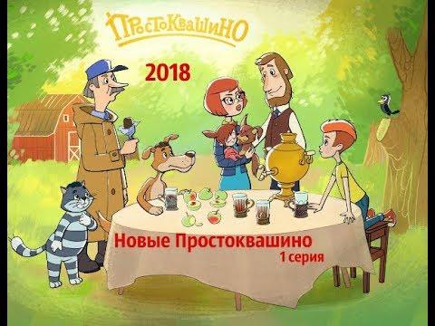 Возвращение в Простоквашино 2018  1 серия