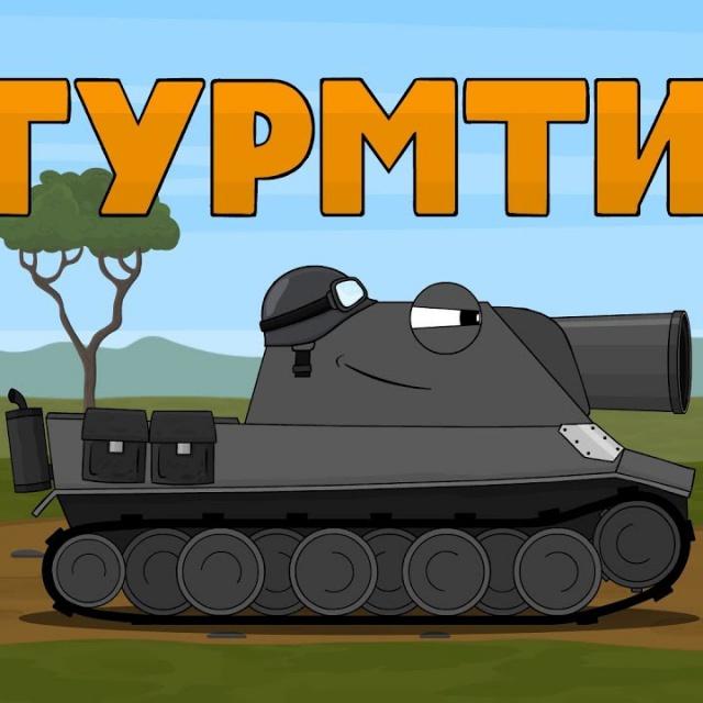 Штурмтигр мультики про танки для детей