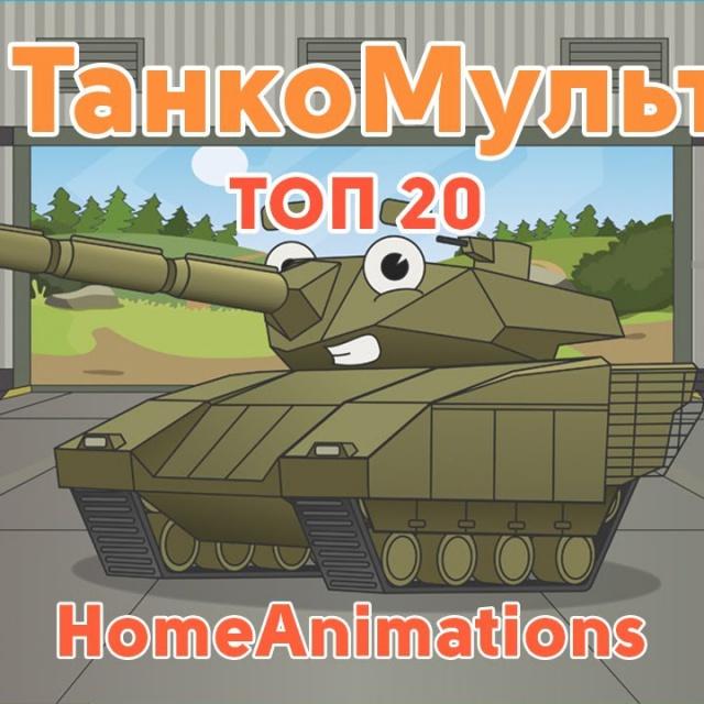 ТОП 20 серий Armored Warfare Мультики про танки