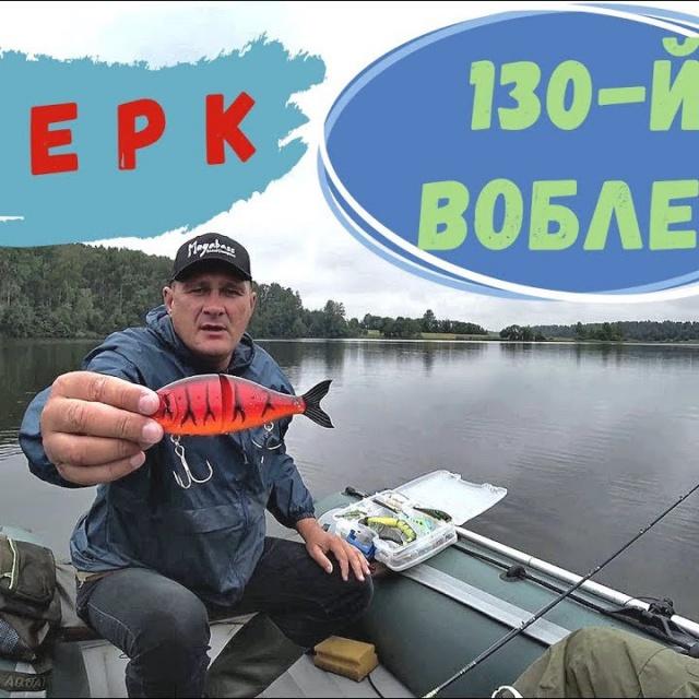 Джерк против 130-го ВОБЛЕРА Простая рыбалка