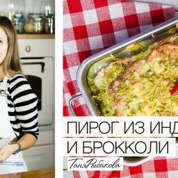 Белковый пирог с индейкой | Видео рецепт Татьяны Рыбаковой