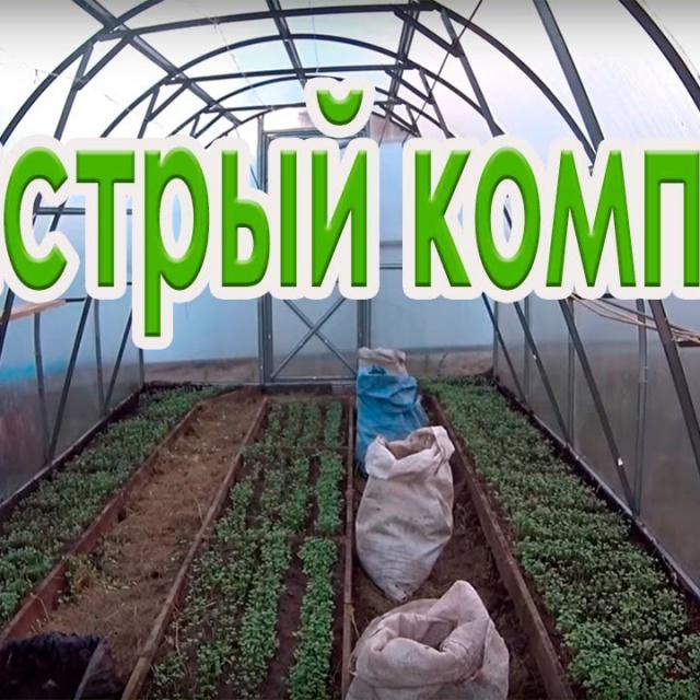 Быстрый компост в мешках и мобильных грядках | Татьяна Урожайный Огород