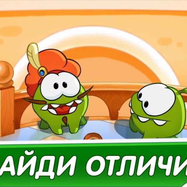 Найди Отличия - Ренессанс (Приключения Ам Няма) Смешные мультфильмы для детей