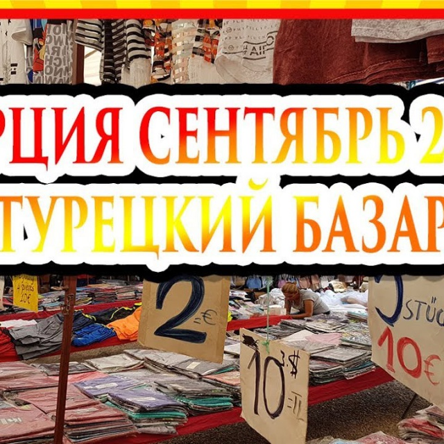 Турция Сентябрь 2017 Турецкий базар Турклер Что купить в Турции Цены покупки