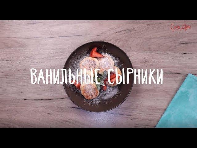 Едим Дома — Ванильные сырники