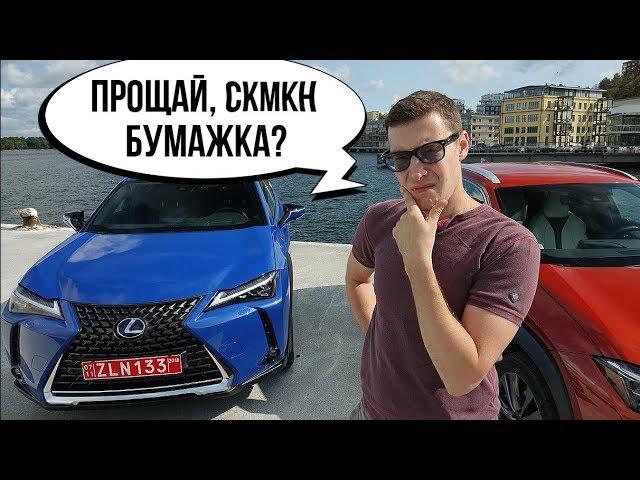 Lexus UX! Тест-драйв и обзор Теперь все Лексусы будут такими