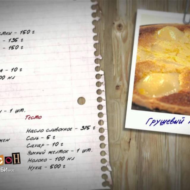 Грушевый пирог - Телеканал Еда Лазерсон