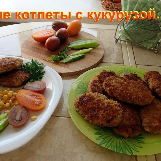 Ольга Уголок -  Вкусные котлеты с кукурузой
