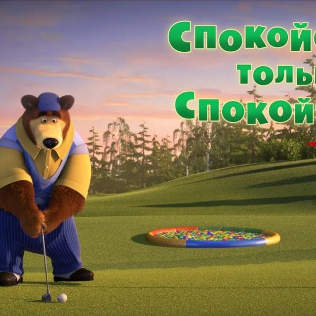 Маша и Медведь - Спокойствие, только спокойствие 66 серия