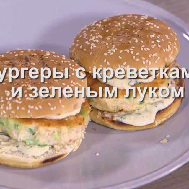Юлия Высоцкая — Бургеры с креветками и зеленым луком