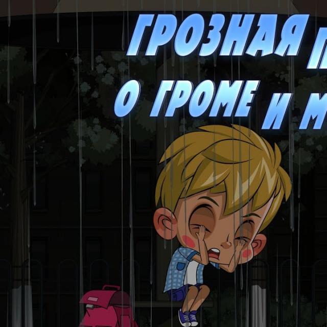 Машкины Страшилки - Грозная песнь о громе и молнии Эпизод 21 Новая серия