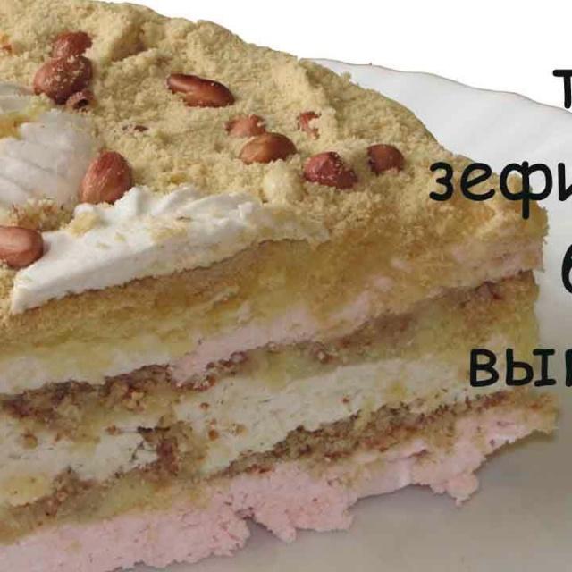 Торт зефирный | Рецепт торта без выпечки из зефира