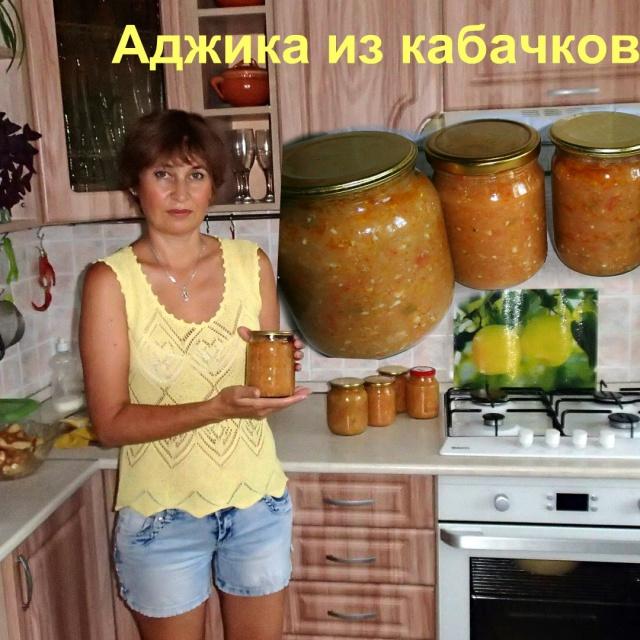 Ольга Уголок - Аджика из кабачков на зиму, без стерилизации.