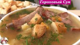 Очень Вкусный Гороховый Суп с Копчеными Ребрышками - от Ольги Матвей