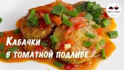 Видео -  Кабачки тушеные с овощами и зеленью  Stewed zucchini