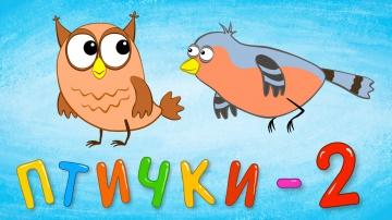 ПТИЧКИ 2-Песенка для детей - Мультик для малышей про птиц