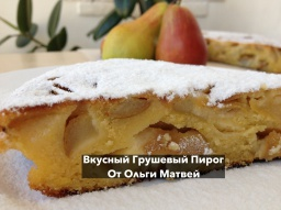 Ольга Матвей  -  Грушевый Пирог, Нежный и Очень Вкусный (Pear Pie Recipe)