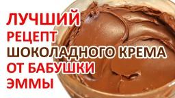 Простой шоколадный крем Ганаш - Рецепт от Бабушки Эммы