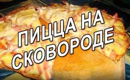 А ВОТ И РЕЦЕПТ ПИЦЦЫ НА СКОВОРОДЕ ЗА 10 МИНУТ - Видео рецепт