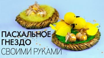 Трум Трум Пасхальное украшение для дома - гнездо с птенцами и яйцами своими руками