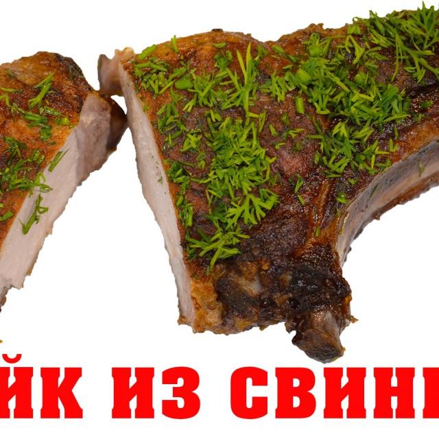 Видео рецепт стейка из свинины. Смотреть