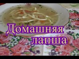 Юлия Минаева -  Домашняя Лапша.
