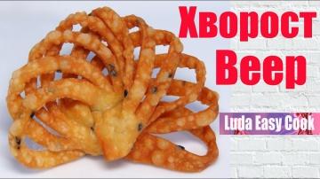 LudaEasyCook ХВОРОСТ ВЕЕР!  Хрустящий, Воздушный, Вкусный китайский Хворост | Crispy Сookies