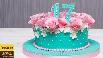 Как украсить торт для девушки на 17 лет