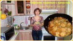 Ольга Уголок -  Тефтели, тушеные с капустой. Очень быстро, вкусно и полезно.