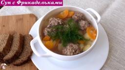 Ольга Матвей -  Суп с Фрикадельками в Мультиварке (Soup with Meatballs)