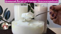 Ольга Матвей  -  Домашний Йогурт со Злаками (Низкокалорийный) How To Make Yogurt at Home