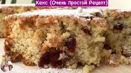 Ольга Матвей  -  Вкусный Кекс/Пирог (Очень Простой Рецепт) | Homemade Pie - Quick Recipe, English Su
