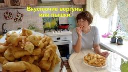Ольга Уголок -  Вергуны или пышки мягкие, воздушные, очень, очень вкусные!