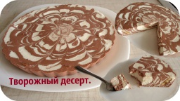Ольга Уголок -  Творожный десерт нежный и вкусный. Десерт из творога.