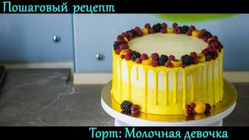 Видео рецепт - Торт Молочная девочка