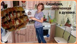 Ольга Уголок -  Скумбрия, запеченная  в духовке. Простой и вкусный рецепт запеченной скумбрии.