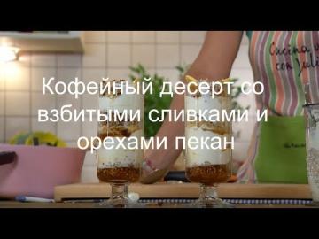 Юлия Высоцкая — Кофейный десерт со  взбитыми сливками и  орехами пекан