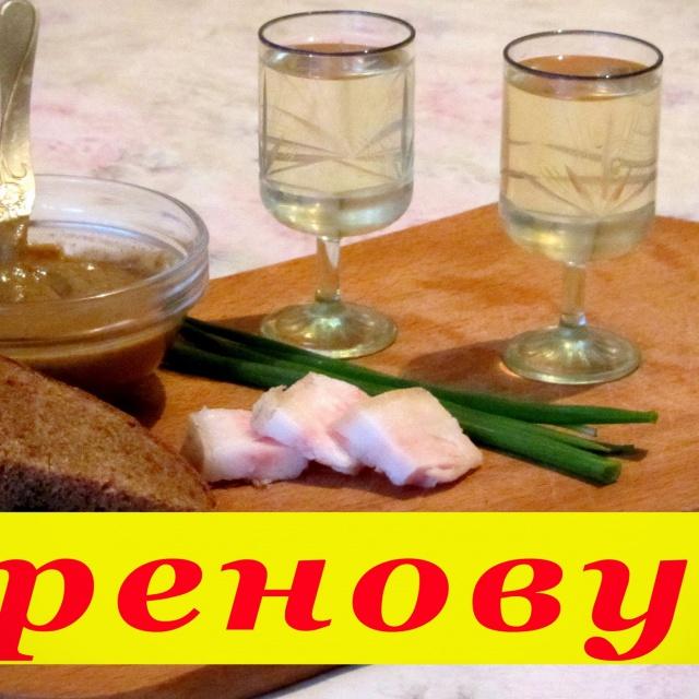 Рецепт хреновухи