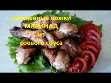 Запеченные КУРИНЫЕ ГОЛЕНИ в маринаде пошаговый рецепт приготовления куриных ножек в духовке