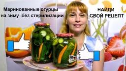 Маринованные огурцы на зиму вкусный рецепт заготовки без стерилизации