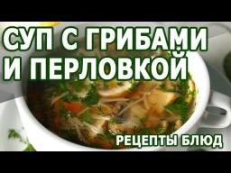 Рецепты блюд. Суп с грибами и перловкой простой и полезный рецепт - Видео