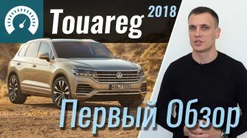 Новый Touareg 2018. Первый обзор InfoCar (Туарег)