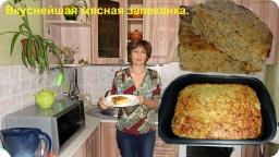 Ольга Уголок -  Вкуснейшая мясная запеканка.
