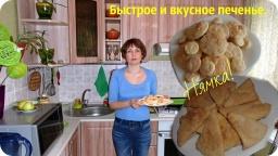 """Ольга Уголок -  Быстрое и вкусное печенье в духовке. Назову его """"Нямка""""."""