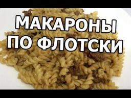 Как приготовить макароны по флотски с фаршем | Рецепт от Ивана